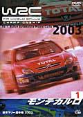 WRC 世界ラリー選手権 2003 VOL.1 モンテカルロ