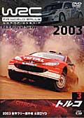 WRC 世界ラリー選手権 2003 VOL.3 トルコ