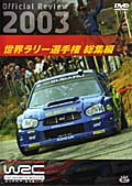 WRC 世界ラリー選手権 2003 総集編