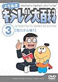 よりぬき キテレツ大百科 Vol.3「勉三さん編 1」