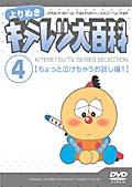 よりぬき キテレツ大百科 Vol.4「ちょっと泣けちゃうお話し編 1」