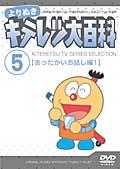 よりぬき キテレツ大百科 Vol.5「あったかいお話し編 1」