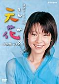 連続テレビ小説 天花 完全版 Vol.2
