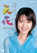 連続テレビ小説 天花 完全版 Vol.4
