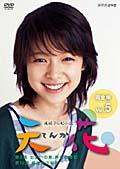 連続テレビ小説 天花 完全版 Vol.5