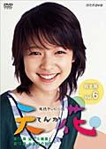 連続テレビ小説 天花 完全版 Vol.6