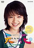 連続テレビ小説 天花 完全版 Vol.8