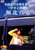 NONFIX その先の日本を見に。〜少女と鉄道〜 堀北真希