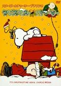 スヌーピーとチャーリー・ブラウンのクリスマス・ストーリー
