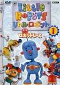 リトルロボット 1