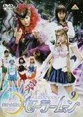 美少女戦士セーラームーン 9