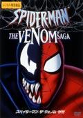 スパイダーマン:ザ・ヴェノム・サガ