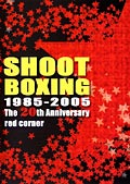 SHOOT BOXING The 20th Anniversary 〜red corner〜