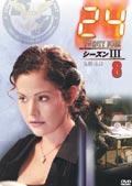 24 −TWENTY FOUR− シーズンIII vol.8