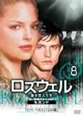 ロズウェル/星の恋人たち セカンド vol.8