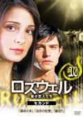 ロズウェル/星の恋人たち セカンド vol.10