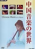 中国音楽の世界