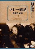 戦記映画 復刻版シリーズ 13 マレー戦記 〜進撃の記録〜