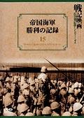 戦記映画 復刻版シリーズ 15 帝国海軍勝利の記録