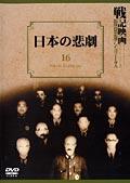 戦記映画 復刻版シリーズ 16 日本の悲劇