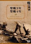 戦記映画 復刻版シリーズ 19 聖戦3年/聖戦4年