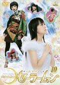 美少女戦士セーラームーン 10