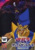 遊☆戯☆王デュエルモンスターズ TURN54