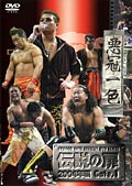 DRAGON GATE OFFICIAL DVD SERIES 伝説の扉 2004年編 Gate.1
