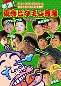 笑激!東京ビタミン寄席 Vol.4