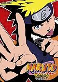NARUTO 〜ナルト〜 3rd STAGE 巻ノ一