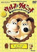 ウォレスとグルミット 〜チーズ・ホリデー〜
