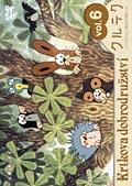 クルテク もぐらくんと森の仲間たち Vol.6