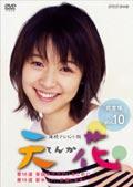 連続テレビ小説 天花 完全版 Vol.10