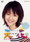 連続テレビ小説 天花 完全版 Vol.14