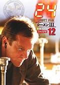 24 −TWENTY FOUR− シーズンIII vol.12