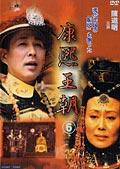 康熙王朝 6