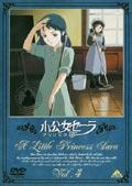 小公女セーラ Vol.4