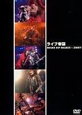 ライブ帝国 SNAKE HIP SHAKES〜ZIGGY