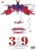 39 【刑法第三十九条】