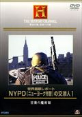 NYPD(ニューヨーク市警)の交渉人 1