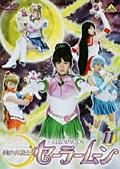 美少女戦士セーラームーン 11