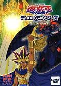 遊☆戯☆王デュエルモンスターズ TURN55