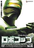 ロボコップ プライム・ディレクティブ Vol.03
