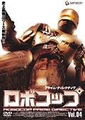 ロボコップ プライム・ディレクティブ Vol.04