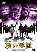 SFドラマ 猿の軍団 デジタルリマスター版 Vol.3