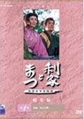 NHK大河ドラマ 利家とまつ 加賀百万石物語 総集編 第1巻