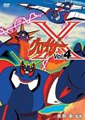 グロイザーX Vol.4