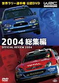 WRC 世界ラリー選手権 2004 総集編 DISC.A