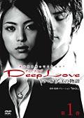 Deep Love ドラマ版アユの物語 第1巻