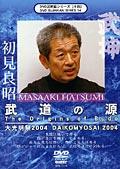 大光明祭2004 武道の源 初見良昭